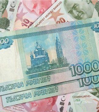Деньги на отдых в Турции